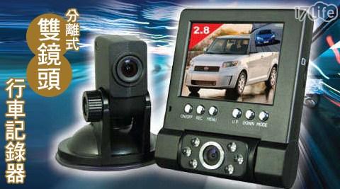 只要999元(含運)即可享有【CORAL】原價2,680元分離式雙鏡頭行車記錄器(DVR211)1台。