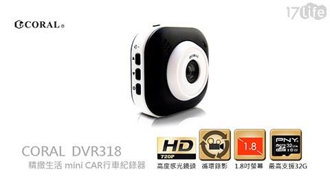 只要699元(含運)即可享有【CORAL】原價1,880元HD行車紀錄器(DVR-318)只要699元(含運)即可享有【CORAL】原價1,880元HD行車紀錄器(DVR-318)1台。