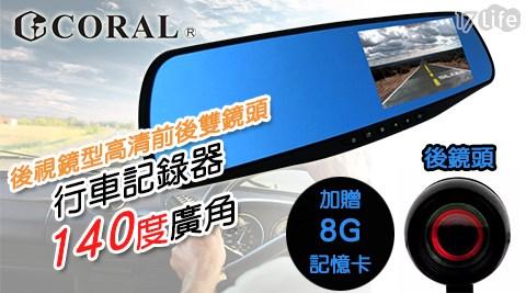 CORAL/ R2 /PLUS - R2/旗艦版/後視鏡型/高清/前後雙鏡頭/行車記錄器/140度廣角