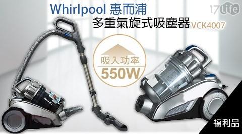 只要3,199元(含運)即可享有【Whirlpool惠而浦】原價4,990元550W多重氣旋式吸塵器VCK4007(福利品)只要3,199元(含運)即可享有【Whirlpool惠而浦】原價4,990元550W多重氣旋式吸塵器VCK4007(福利品)1台,享原廠保固1年。
