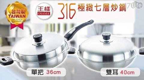 只要2,680元起(含運)即可享有【OSAMA 王樣】原價最高9,000元316極致七層炒鍋:(A)單把36cm 1入/2入/(B)雙耳40cm 1入/2入。