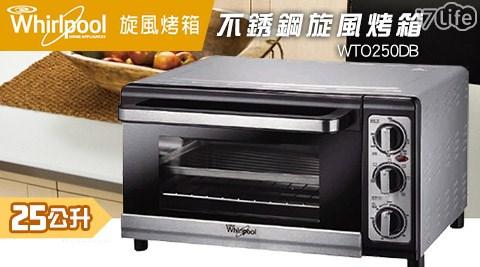 【Whirlpool惠而浦】/25公升/不銹鋼旋風烤箱/WTO250DB/福利品