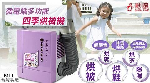 勳風-微電腦多功能四季烘被機(HF-969台中 千葉 火鍋 自由 店6)1台