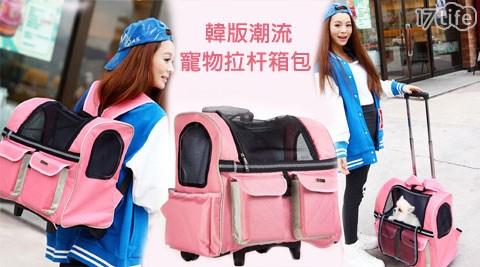 平均每入最低只要1,280元起(含運)即可享有韓版潮流寵物拉杆箱包(可後背)1入/2入/3入,顏色:粉紅色。