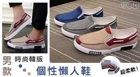 平均最低只要399元起(含運)即可享有男款時尚韓版個性懶人鞋1雙/2雙/4雙,多色多尺碼任選。