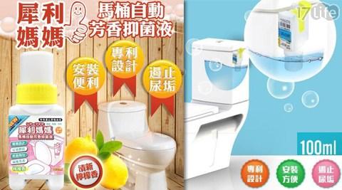 平均每入最低只要99元起(含運)即可享有【犀利媽媽】外銷日本銀離子馬桶自動芳香清潔劑2入/3入/4入/6入/10入(100ml/入)。