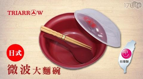 平均每入最低只要69元起(含運)即可享有【三箭牌】日式微波大麵碗(1000ml)(附筷子湯匙)2入/4入/8入/16入。