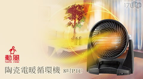 勳風-8吋PTC陶瓷電暖循環機(推薦 除 溼 機HF-7002HS)