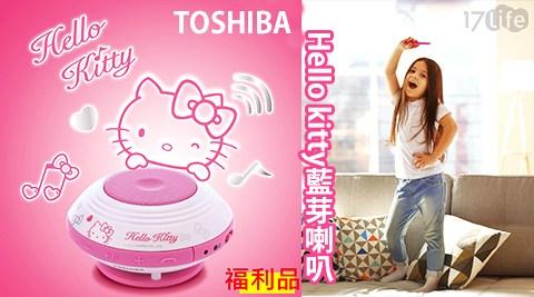 平均每入最低只要699元起(含運)即可購得【TOSHIBA】Hello kitty藍芽喇叭(TY-SP1KTTW)(福利品)1入/2入/4入,享半年保固。