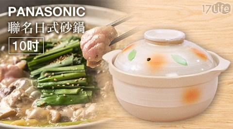 國際牌聯名17life現金券分享-日式10吋砂鍋