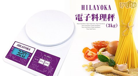 平均每入最低只要179元起(含運)即可享有【三箭牌】HILAYOKA電子料理秤(3kg)1入/2入/4入。