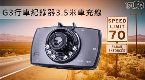 G3/行車紀錄器/3.5米/車充線