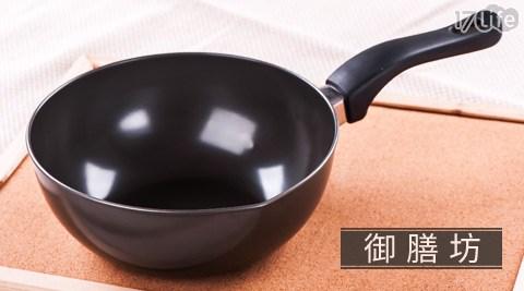 御膳坊-不銹鋼雪平鍋20cm/21cm單柄輕便鍋