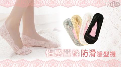 性感蕾絲防滑隱型襪
