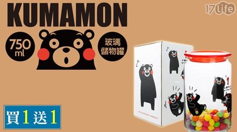平均每入最低只要259元起(含運)即可購得【KUMAMON 熊本熊】玻璃儲物罐1入/2入/3入/4入/5入(750ml/入),享買一送一優惠!