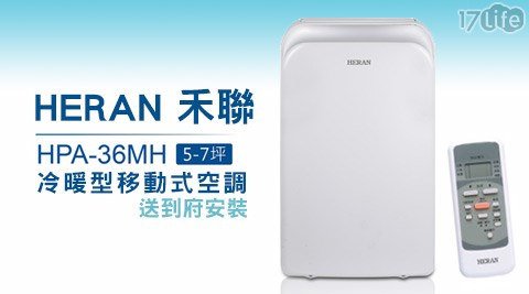 HERAN禾聯-5-7坪冷暖型移動式空調(HPA-36MH)(送到府安裝)