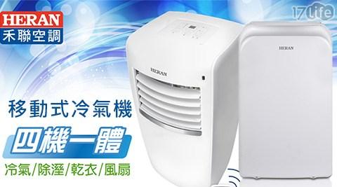 只要17,900元起(含運)即可享有【HERAN禾聯】原價最高29,900元移動式冷氣機只要17,900元起(含運)即可享有【HERAN禾聯】原價最高29,900元移動式冷氣機1台:(A)4-6坪新環保冷媒移動式冷氣機(HPA-28M)/(B)5-7坪冷暖型移動式空調(HPA-36MH),皆含基本安裝。購買即享3年保固服務!