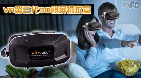 VR/第三代/3D/視屏/撥放盒