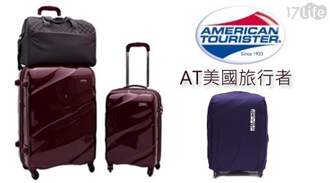 行李箱/行李秤/買一送一/AT美國旅行者/WAVE ALFA 超輕量PC旅行箱/旅行四件組紫色/行李電子秤