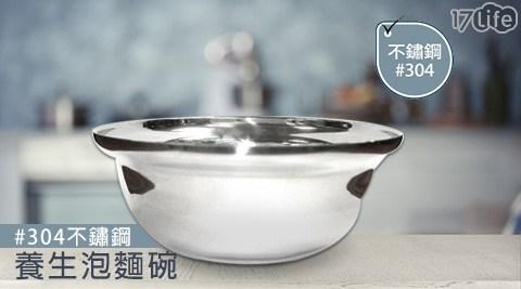 平均每入最低只要149元起(含運)即可購得【三箭牌】#304不鏽鋼養生泡麵碗18cm(雙層隔熱)2入/4入/8入。