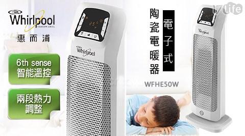 只要2,480元(含運)即可享有【Whirlpool 惠而浦】原價4,480元電子式陶瓷電暖器(WFHE50W)1台,享1年保固!