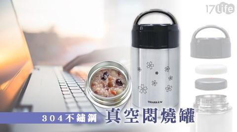 平均每入最低只要529元起(含運)即可享有【三箭牌】304不鏽鋼真空悶燒罐1入/2入/4入(1000ml)。