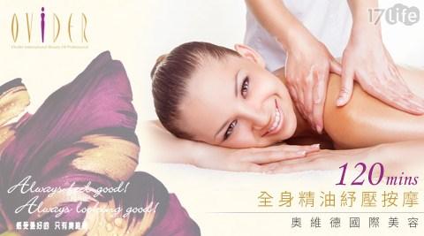 奧維德國際美容-全身精油紓壓按摩課程