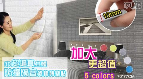 加大加厚3D超逼真立體防撞隔音泡棉磚壁貼
