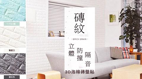 家適帝-超大仿磚紋3D防撞隔音泡棉磚壁貼(77×70cm)