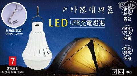 家適帝/JUSTY/戶外神燈/燈/照明/LED/充電式開關燈泡/充電式/燈泡