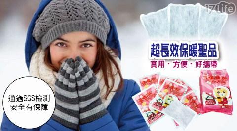 平均每入最低只要9元起(含運)即可享有【日本不織布SGS認證】24H長效暖暖包10入/30入/50入/100入/240入。