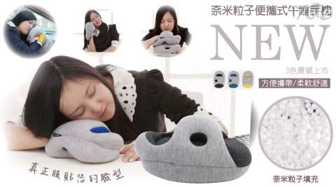 奈米粒子新奇午睡手枕/趴睡枕