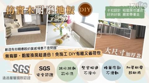 韓國歐巴地板-pvc卡扣式DIY仿實木耐磨地板