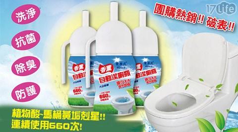 平均每入最低只要79元起(含運)即可享有新一代超強效馬桶自動清潔去汙抑菌液(120g)3入/6入/10入/20入。