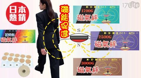磁氣絆/舒緩/補充包/貼布