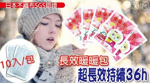日本/不織布/SGS認證/36H/長效/暖暖包/冬天