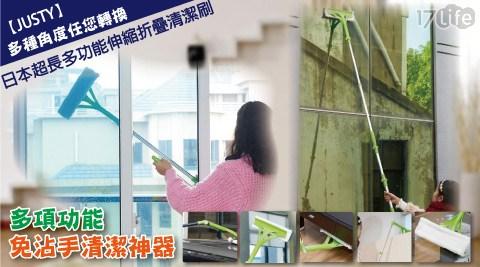 JUSTY/日本/超長/多功能/伸縮/折疊/清潔刷/清潔/打掃/浴室/廚房