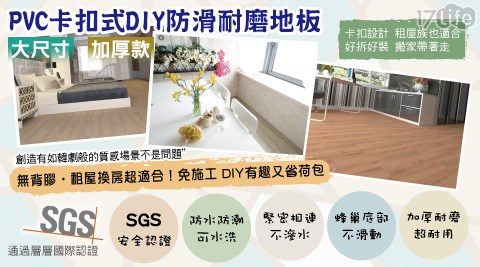 哈日嬌妻地板/地板/pvc/卡扣式/DIY/防滑地板/耐磨地板