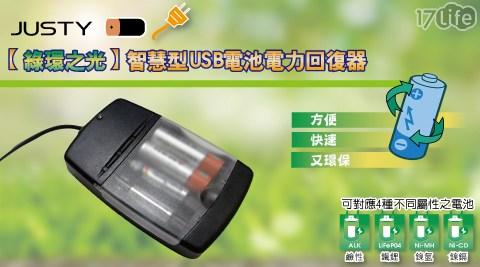 平均每入最低只要299元起(含運)即可享有【JUSTY】綠環之光-智慧型USB電池電力回復器(可充鹼性、鎳氫、鎳鎘、鐵鋰電池)1入/2入/4入/8入/16入,顏色:黑色/綠色。