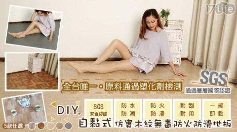 家適帝/JUSTY/無磷苯/高品質/DIY/防滑/防火/地板/裝飾