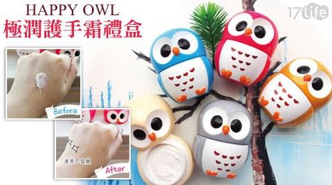 HAPPY OWL-極潤護手霜禮盒