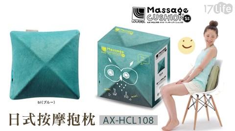 只要1,050元(含運)即可享有【LOURDES】原價1,980元日式按摩抱枕(AX-HCL108)1入,購買享1年保固!
