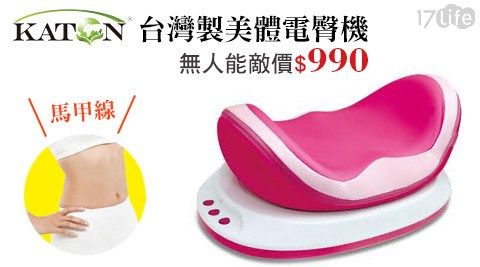 KAT華 福 食品ON-美體電臀機(ST-198)