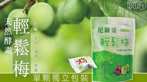 尼締亞-天然酵素輕鬆梅