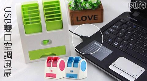 USB雙口空調風扇