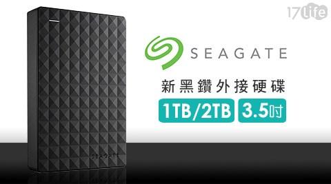 希捷 Segate /新黑鑽/ 1TB/2TB 2.5吋/ 外接硬碟