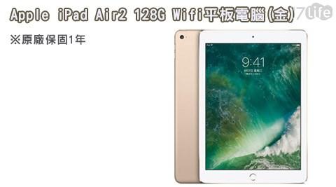 只要16,900元(含運)即可享有【Apple 蘋果】原價18,900元iPad Air2 128G Wifi平板電腦(金)1入,享原廠保固1年。