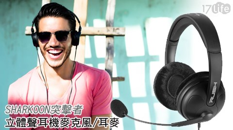 只要690元(含運)即可享有原價1,190元SHARKOON突擊者立體聲耳機麥克風/耳麥只要690元(含運)即可享有原價1,190元SHARKOON突擊者立體聲耳機麥克風/耳麥1入。