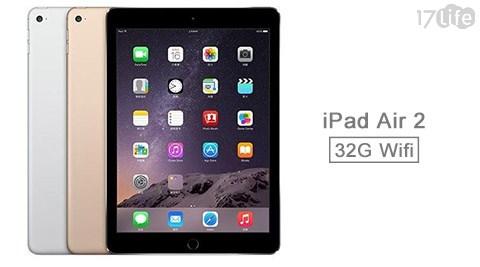 只要13,980元(含運)即可享有原價15,900元蘋果Apple iPad Air2 32G Wifi(金)平板電腦1入,購買即享1年保固!