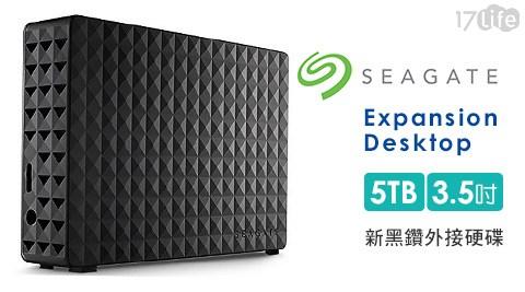 希捷Seagate/ Expansion Desktop /5TB/ 3.5吋 /新黑鑽外接硬碟